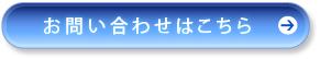 三協アルミ おしゃれなLALAスクリーン 和歌山市のお問い合わせ