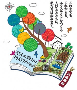 第9回 関西エクステリアフェア 2014
