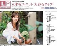 大谷石タイプ NIKKO