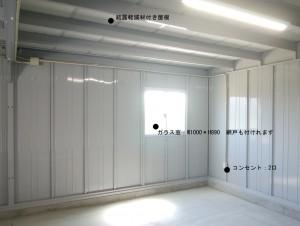 イナバ ガレージ 内観3