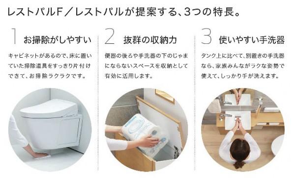 トイレ レストパルF/レストパル TOTO2