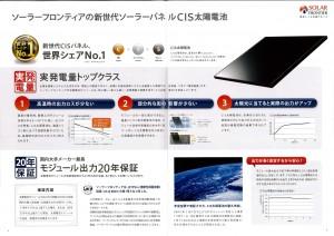 ソーラーフロンティア 太陽光発電システム 和歌山6