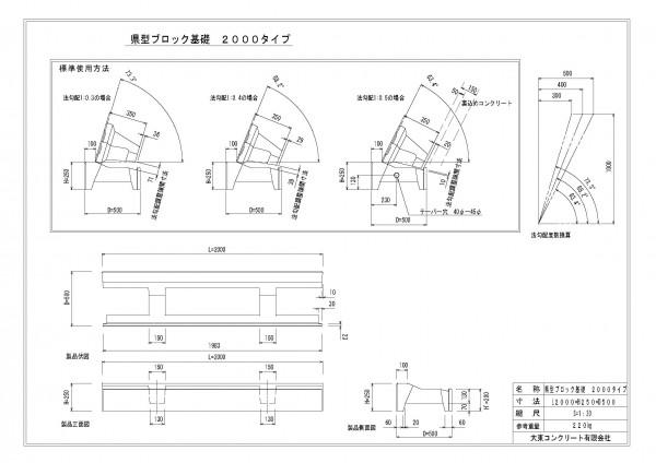 和歌山県型ブロック 県型ブロック基礎 2000 大東コンクリート(有)2