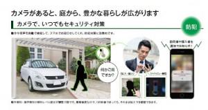 """ネットワークカメラシステム """"レディアスカム"""" タカショー3"""