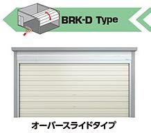 電動開閉ガレージ ブローディア(BRK type) イナバ物置3