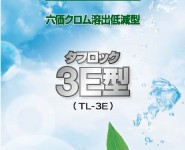セメント系汎用固化材 タフロック3E型 住友大阪セメント株式会社