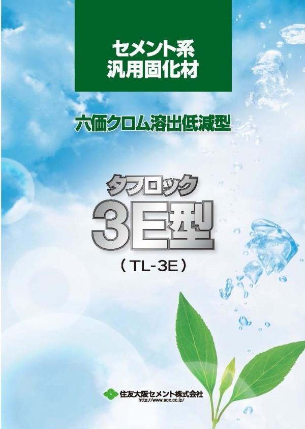 セメント系汎用固化材 タフロック3E型 住友大阪セメント株式会社1