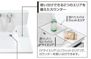 洗面化粧台 ファミーユ タカラ4