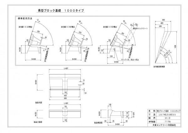 県型ブロック基礎 1000 和歌山県型ブロック2