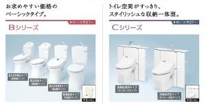 トイレ ティモニ タカラ4
