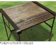 おしゃれな庭におしゃれなテーブル バーンウッド&アイアン
