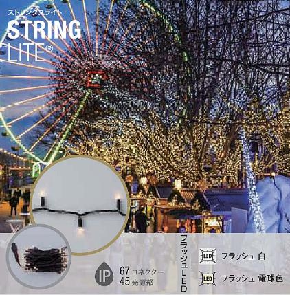 イルミネーション MK Illumination ストリングスライト タカショー1
