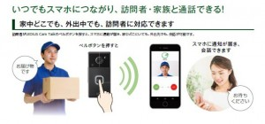 """ワイヤレスビデオドアベルシステム """"レディアスカムトーク"""" タカショー3"""