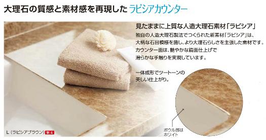 洗面化粧台 ルミシス LIXIL2