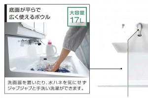 洗面化粧台 ファミーユ タカラ3
