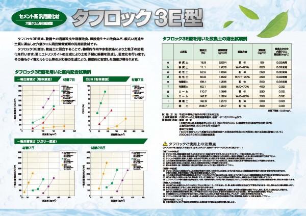 セメント系汎用固化材 タフロック3E型 住友大阪セメント株式会社2