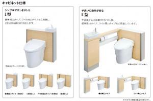 トイレ リフォレ LIXIL4