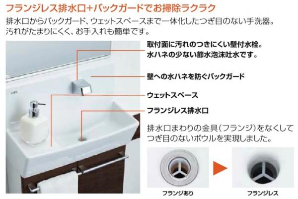 トイレ 手洗いキャビネット コフレル LIXIL2