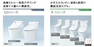 トイレ ティモニ タカラ3