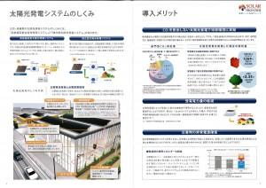 ソーラーフロンティア 太陽光発電システム 和歌山5