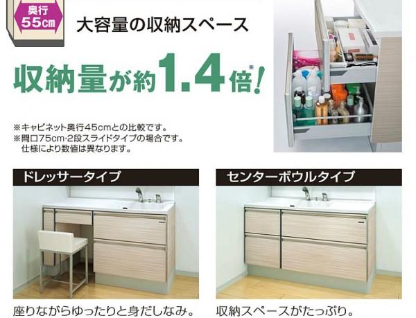 洗面化粧台 エリーナ タカラ2