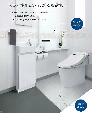 トイレ ティモニ タカラ1