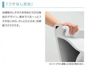 トイレ ピュアレストEX TOTO3