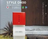 スタイル D400 オンリーワン アート感覚
