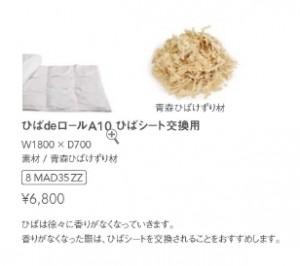 小型犬・大型犬用マット 消臭効果 ひばdeロール 4