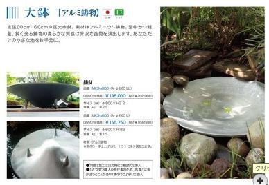 アルミ水鉢1