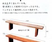 枕木台ベンチ