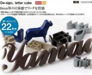 De-sign letter cube タカショー