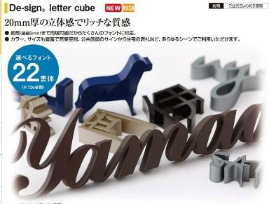 De-sign letter cube タカショー1