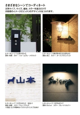 De-sign letter cube タカショー2