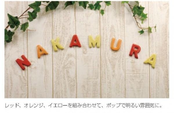 ポッテ かわいいアルファベット文字 オンリーワン1