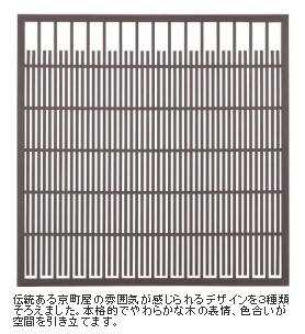 京町家シリーズ 格子 タカショー3