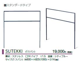 SUTEKKI ステッキ 美濃クラフト2