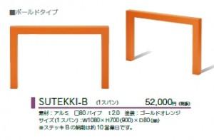 SUTEKKI ステッキ 美濃クラフト4