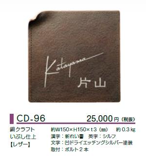COPPER CRAFT SIGN 銅クラフトサイン 美濃クラフト4