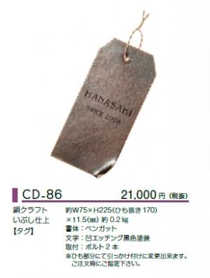 COPPER CRAFT SIGN 銅クラフトサイン 美濃クラフト3