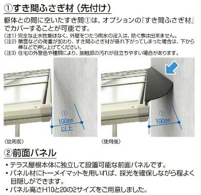 エフルージュグラン ZERO 独立テラス屋根タイプ YKK2