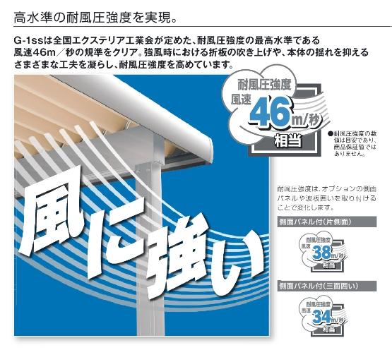 G-1SS スチール折板屋根カーポート 三協アルミ2