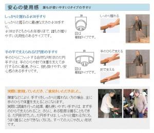 バリアフリー 手摺設置工事 LIXIL グリップライン5