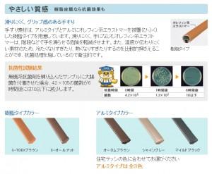 バリアフリー 手摺設置工事 LIXIL グリップライン6