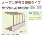 オープンテラス腰壁タイプ COCOMA TOEX