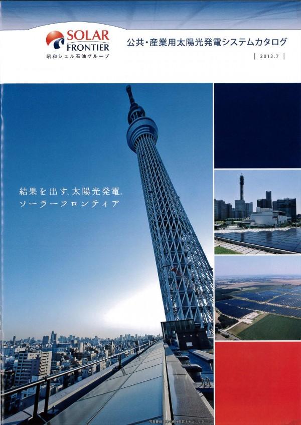 ソーラーフロンティア 太陽光発電システム 和歌山7