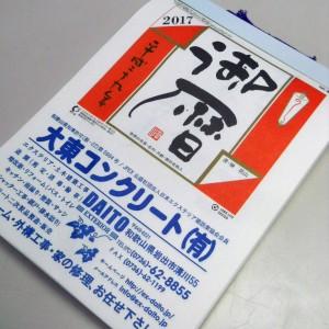 日めくりカレンダーをプレゼント!!