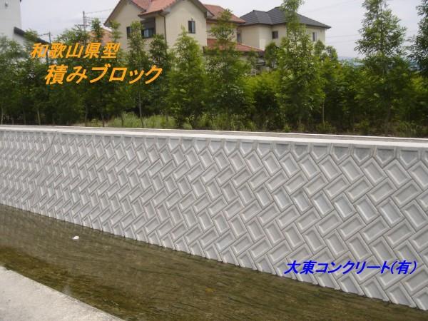 和歌山県型ブロック 大東コンクリート(有)1