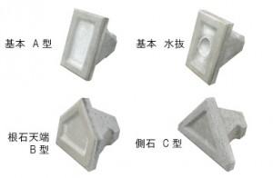 県型標準ブロック3