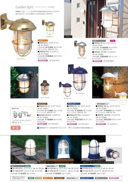 ガーデンライト 灯り オンリーワン1